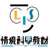 LIS,情境科學教材,線上教學平台
