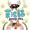 草泥貓 Logo