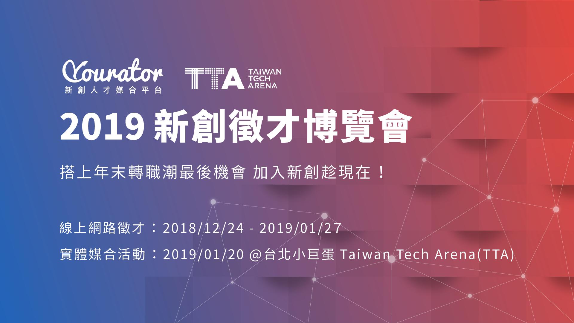 2019Yourator新創徵才博覽會