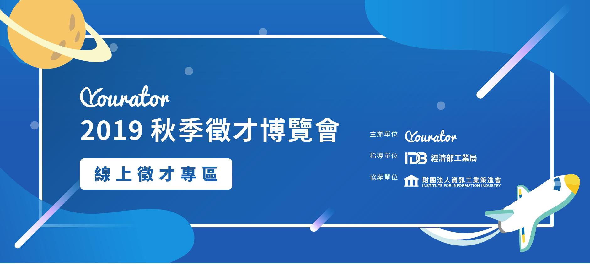 Yourator 2019 秋季徵才博覽會