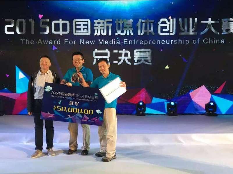 AirSig 杭州新媒體大賽-冠軍
