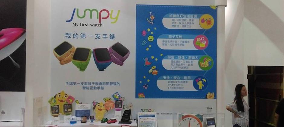 JUMPY兒童智能錶