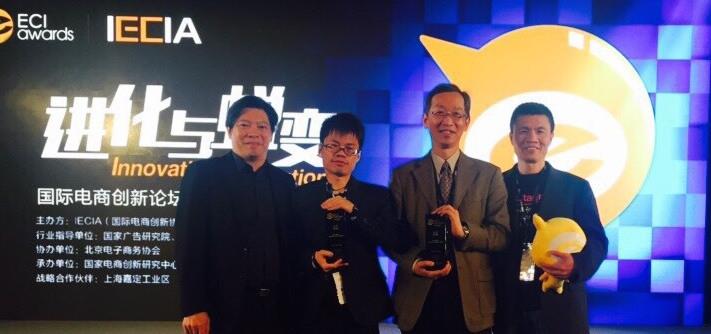 中國電商艾奇獎得獎