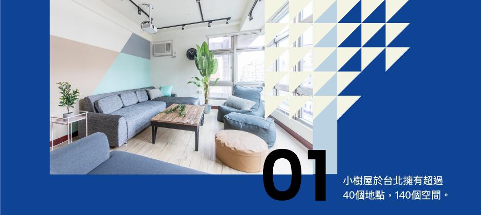 旗下空間服務品牌「小樹屋」台北地區每個月服務超過數十萬人次。