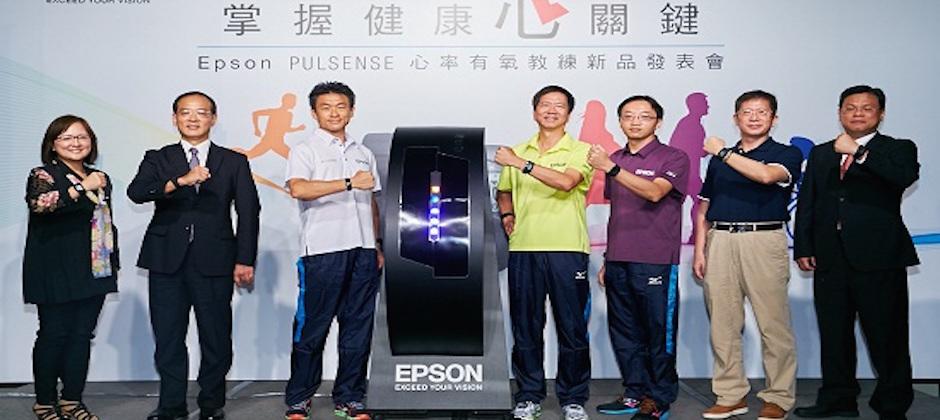 Epson攜手虹映科技 JoiiUp、哈佛、瑞亞、遠傳Health健康+等知名企業,共同用「心」為消費者打造健康生活