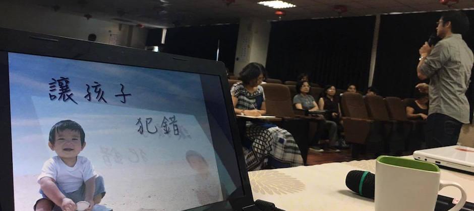 演講紀錄《讓孩子犯錯》,亮師最受父母們歡迎的講題@仁愛國中