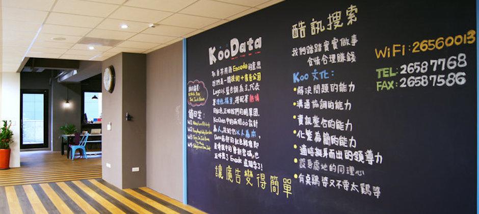 在KooData環境一景,大大地寫著:「把行銷變得簡單」。 在這裡不會只是一句話,是我們要隨時遵從且烙印在心裡的理念。