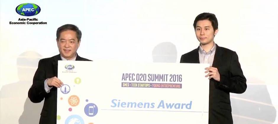 APEC O2O Summit 2016 贏得 APEC Challenge (西門子獎)