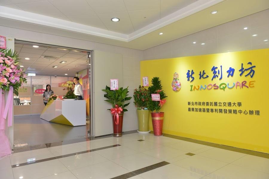 目前團隊進駐在台北穚站上的新北創力坊