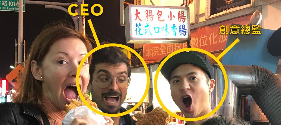 CEO 跟創意總監到台灣之行