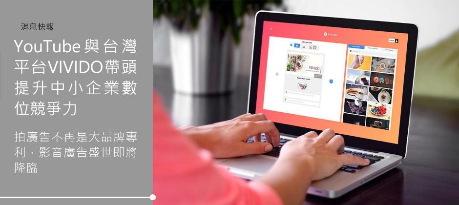 VIVIDO的平台提供使用者簡單直觀的操作介面,使用者可以直接選用內建影音模組,並因應Instagram或Facebook等不同的社群平台,來製作出橫幅、方形或垂直的6秒或15秒廣告。