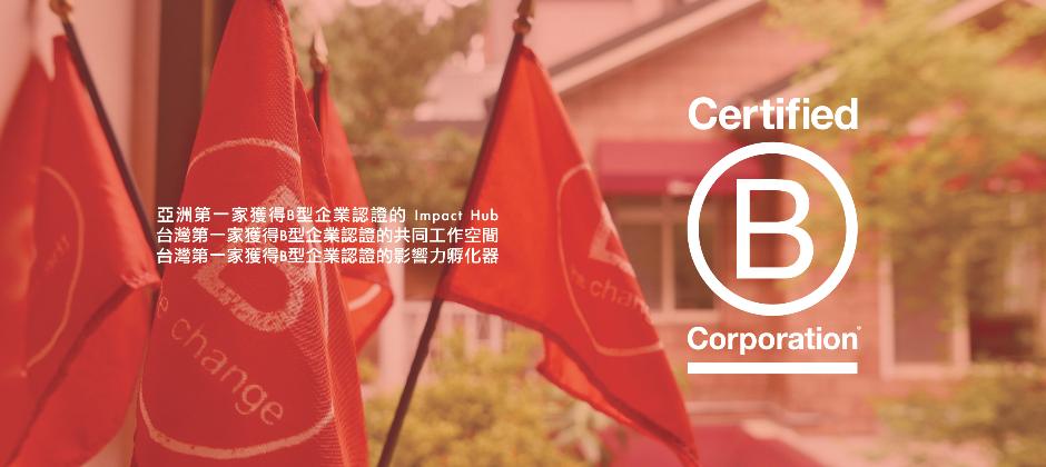 We're B Corp certified!
