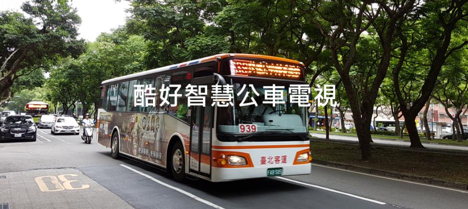 智慧公車電視