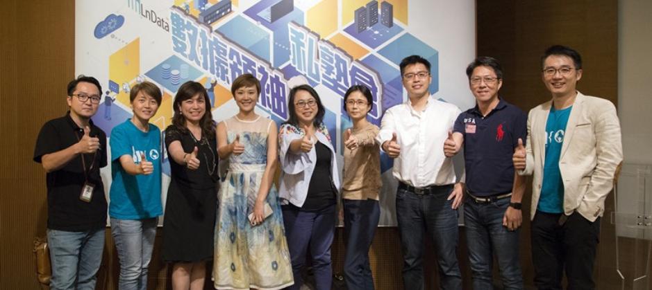 LnData麟數據舉辦「數據領袖私塾會」活動