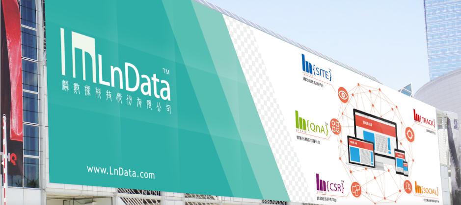 LnData 麟數據科技
