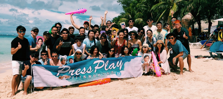 2017年員工旅遊熱情長灘島