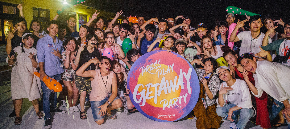 2017年PressPlay Getaway Party創作者派對