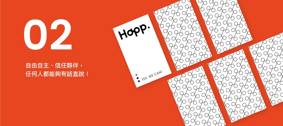 Happ. 相信公司的每個人都應該自由但能夠自主管理,我們信任夥伴,並在必要時刻提供彼此協助。我們有話直說,不管好壞都直言不諱。