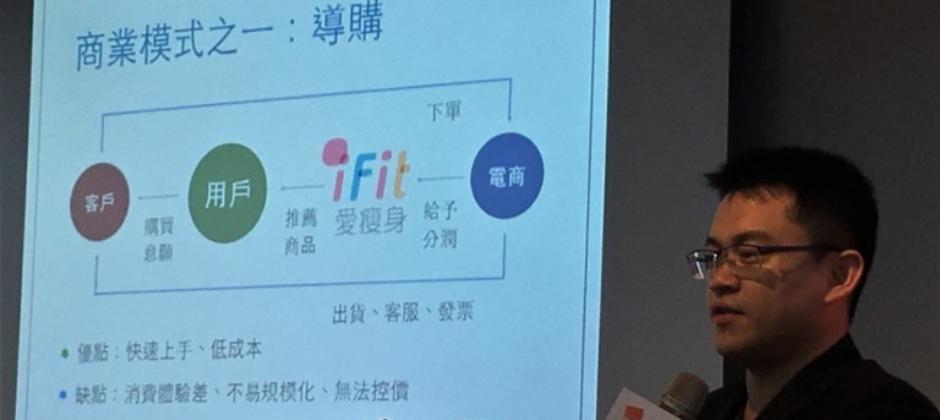 iFit & ECFIT 創辦人