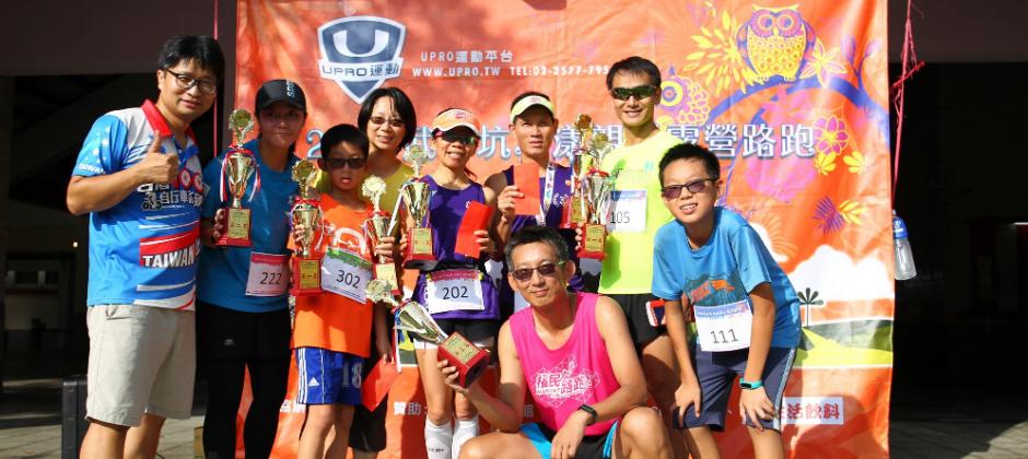 UPRO運動平台主辦第四梯露營路跑,所有的得獎者合照