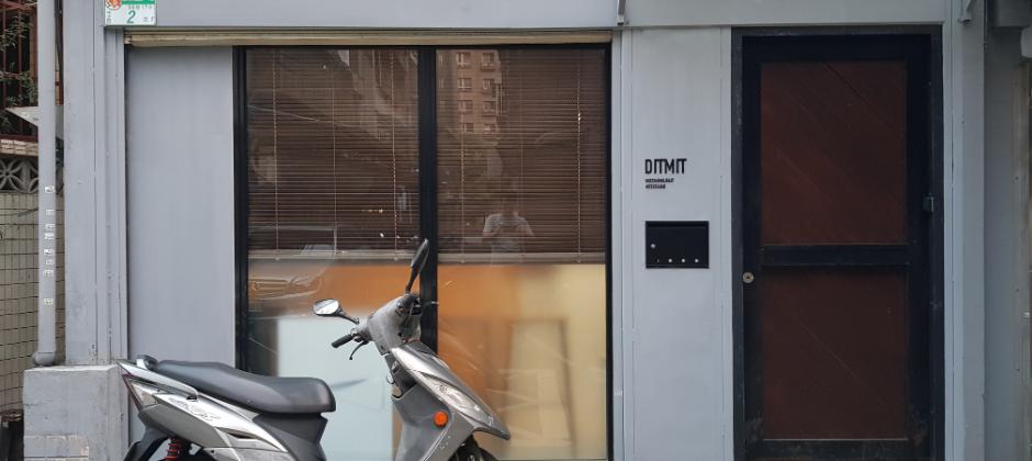 DITMIT 辦公室