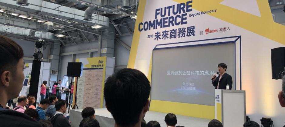 幣託 BitoEX 參加未來商務展