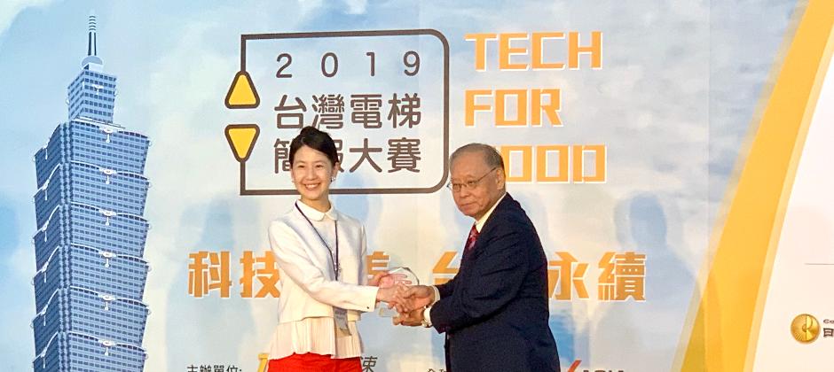 2019台灣電梯簡報大賽,JGB SMART PROPERTY榮獲智慧城市組冠軍。
