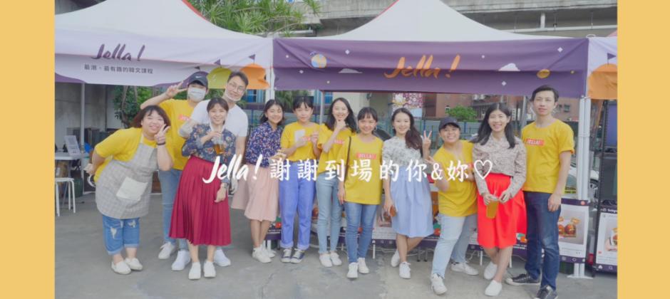 Jella! 華山宣傳活動