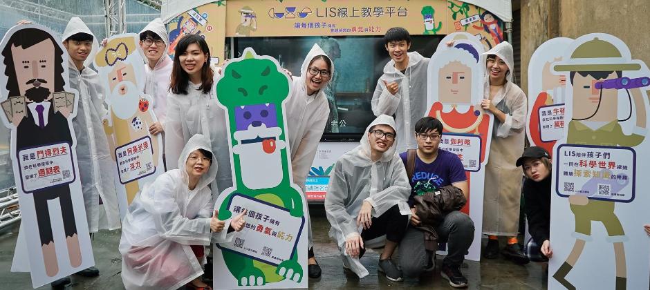 LIS 線上教學平台團隊