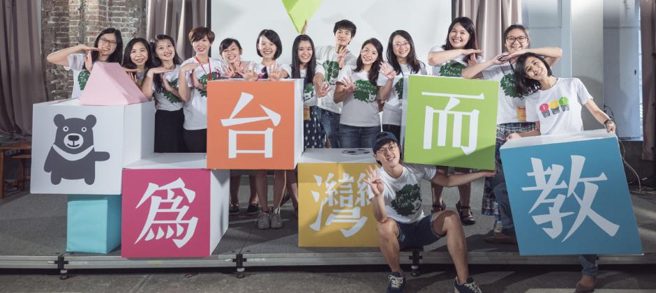 Teach for Taiwan 為台灣而教團隊
