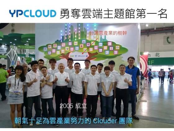 YPCloud 勇奪雲端主題館第一名
