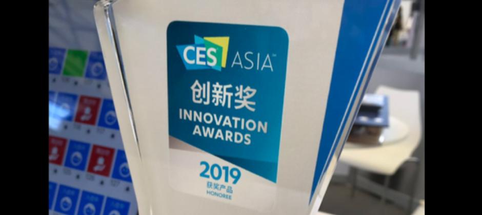 2019 CES Asia AI類別創新獎