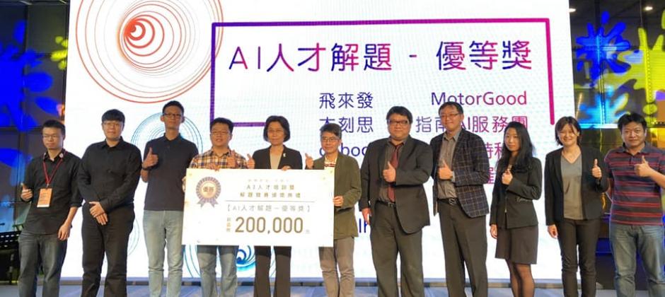 AI4quant 獲得經濟部的優等獎