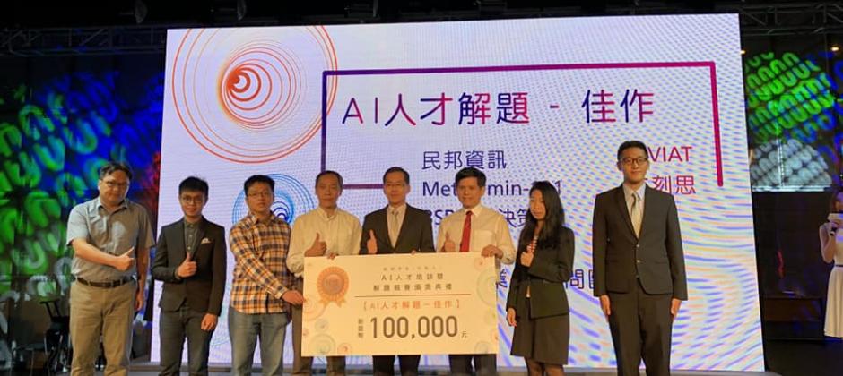 AI4quant 獲得經濟部的佳作獎