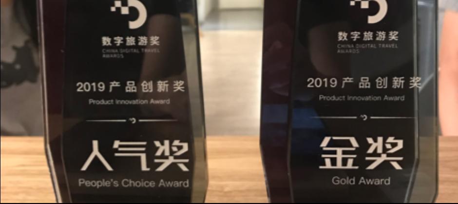 環球旅訊 TravelDaily 數字旅遊獎 金獎&人氣獎