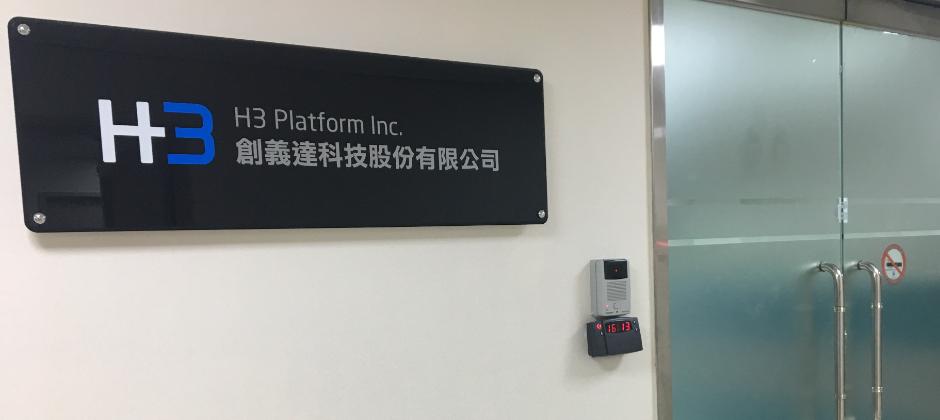 H3 Platform公司門口