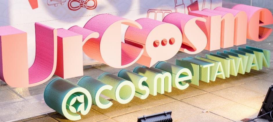 UrCosme@cosme TAIWAN