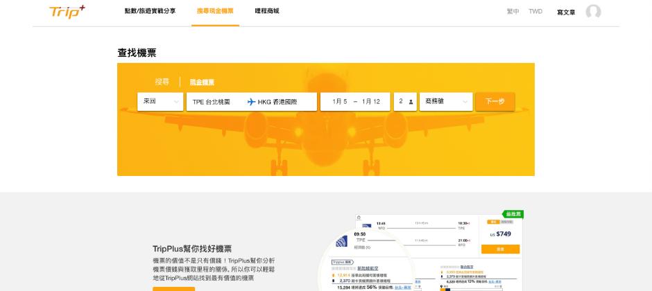 哩程最佳化,機票搜尋系統
