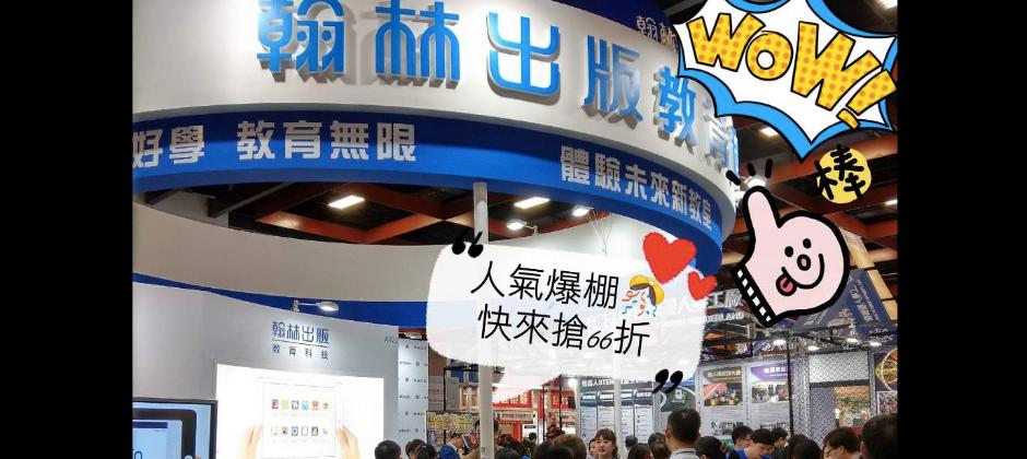 台北教育科技展攤位