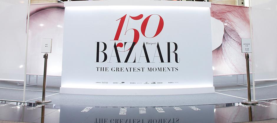 BAZAAR 150周年展覽