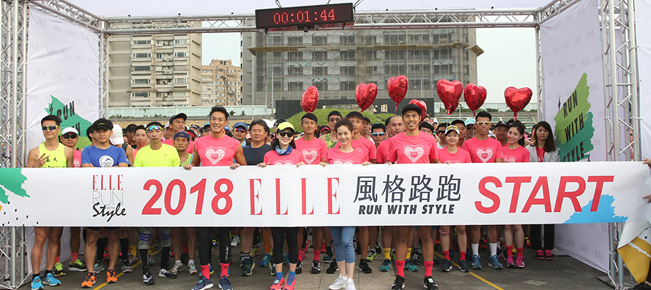 2018 ELLE Run with style
