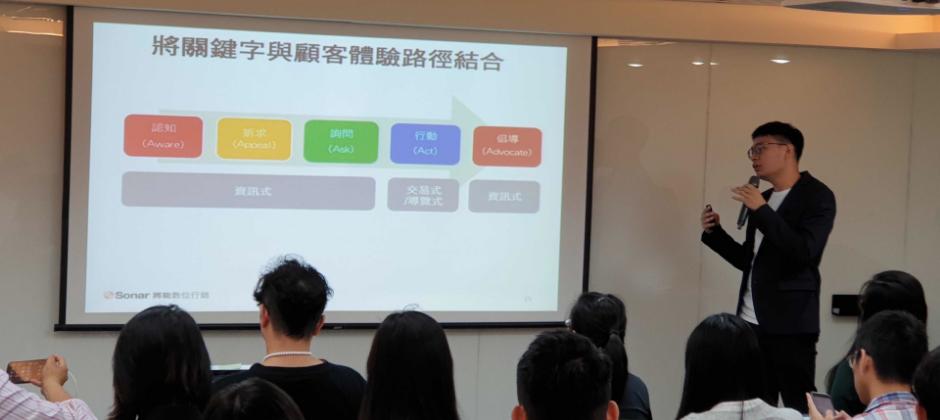2019/04/23 將能數位行銷舉辦講座:如何運用顧客體驗路徑,實現行銷效益最大化
