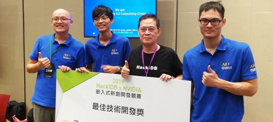 Jason率領團隊參與2019 HackIDB x Nvidia的比賽獲得最佳技術開發獎