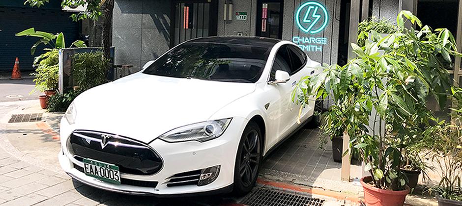 '19年七月落地宅電ChargeSmith總部,體驗不完的電動車體驗:Tesla, Volvo, Nisson, ...