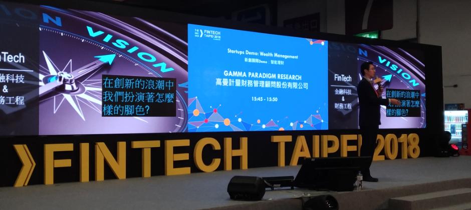 台北金融科技展