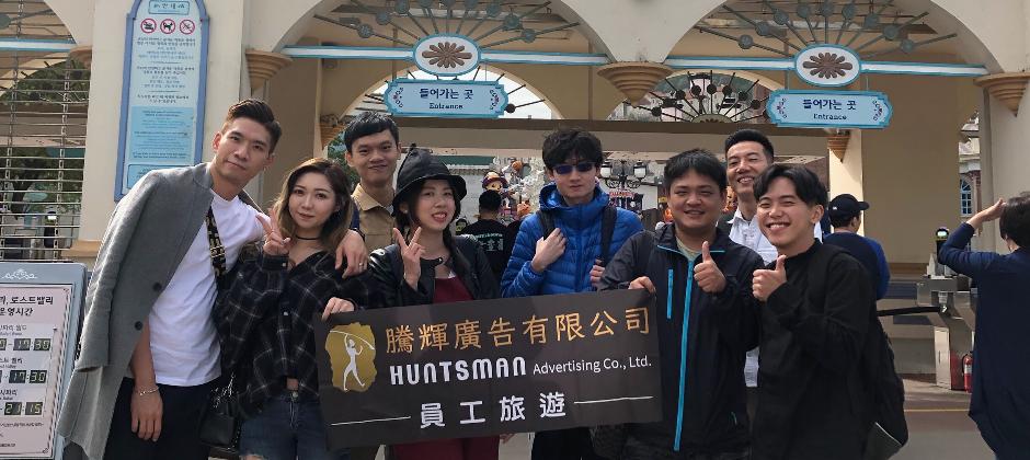 2019年國外員工旅遊(韓國首爾)