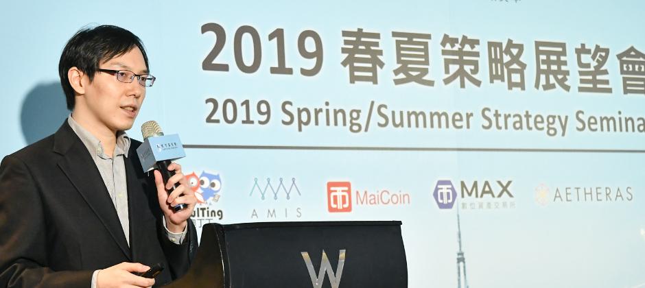 Aetheras Founder Teddy 參加Kyber 2019春夏策略展望會