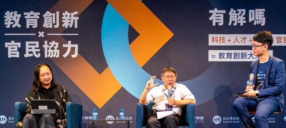 均一與為台灣而教、逆轉聯盟等夥伴於 2019 年共同舉辦首屆「教育永續發展論壇」,連結行政院唐鳳政委、台北市柯文哲市長、教育部范巽綠次長以及 Google、台積電等頂尖企業,透過深度對談,集結官民力量。