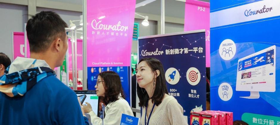 攝於 Meet Taipei