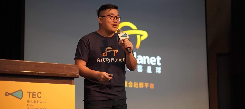 ArtzyPlanet 玩藝星球  集結台灣與亞洲「設計、音樂、攝影、影視」創意人才,滿足創作者展示作品、共同創作、尋找靈感、 接案工作的需求,並提供案件刊登與企業徵才的解決方案。  已加入加速器:台大創創中心